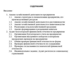 Отчет по технологической практике бухгалтера на предприятии