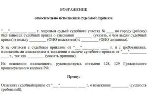 Обжалование судебного приказа по алиментам