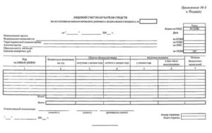 Бланк выписка из финансового лицевого счета бланк