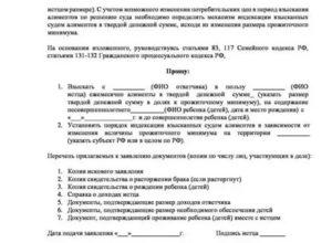 Образец заполнения искового заявления на фиксированную сумму алиментов
