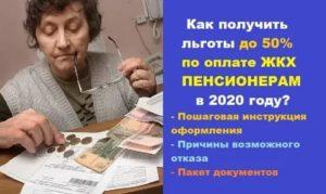 Как оформить льготу на телефон пенсионеру