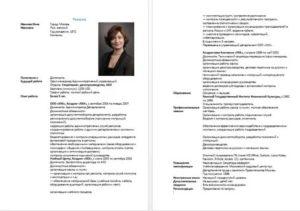 Ключевые навыки для секретаря в резюме примеры