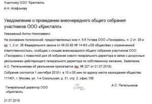 Образец уведомление учредителя об увольнении директора