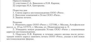 Образец протокол о смене юридического адреса ооо