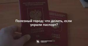 Украли паспорт в другом городе что делать