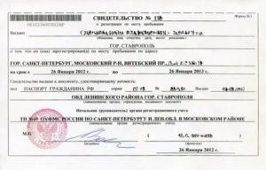 Нужно Ли Регистрироваться Гражданам России В Другом Городе