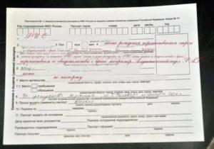 Какие Документы Нужны При Замене Паспорта При Порче