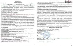 Переуступка прав по договору аренды нежилого помещения