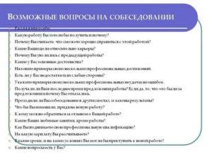 Собеседование в банке вопросы и ответы