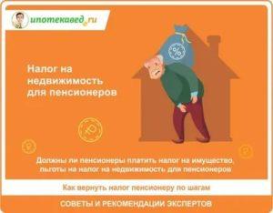 Налоговые Льготы Для Пенсионеров В 2020 Году Новосибирск