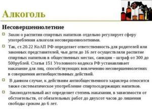 Статья Ук Рф Распитие Спиртных Напитков Несовершеннолетними Статья