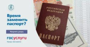 Как Получить Паспорт В Другом Городе Без Регистрации
