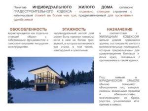 Градостроительный кодекс индивидуальный жилой дом это
