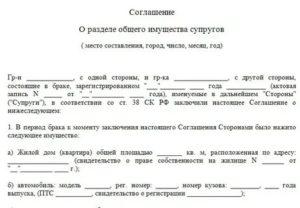 Ск рф соглашение о разделе имущества супругов
