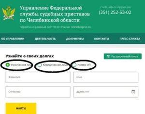 Фссп по тольятти официальный сайт проверка задолженности