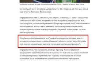 Как Оформить Пенсию Гражданину Украины В России