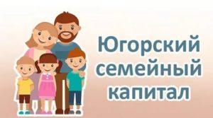 Югорский капитал на третьего ребенка в 2020