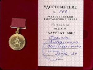 Золотая медаль вднх льготы