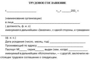 Договор с работником на выполнение работ образец
