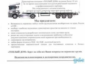 Коммерческое предложение образец от транспортной компании