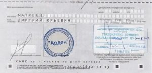 Сколько Человек Можно Зарегистрировать В Квартире Иностранных Граждан
