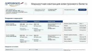 Аэрофлот код бронирования на электронном билете