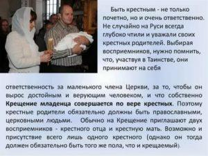 Может Ли Родной Отец Быть Крестным Своему Ребенку