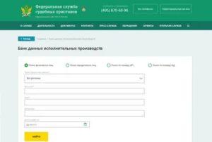 Фссп проверка задолженности по фамилии вологодская область