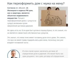 Муж Собственник Квартиры Как Жене Стать Вторым Собственником