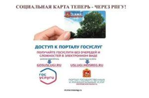 Какие льготы дает социальная карта московской области