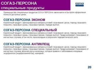 Согаз дмс список клиник в москве