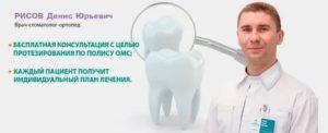 Протезирование зубов бесплатно по полису омс