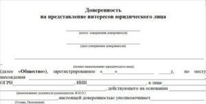 Доверенность на получение выписки в банке образец