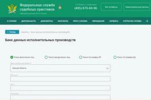 Фссп россии обновление информации по исполнительным производствам