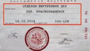 Как По Коду Подразделения Узнать Место Выдачи Паспорта