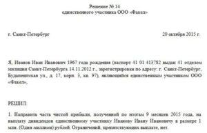 Протокол учредителей о выплате дивидендов образец