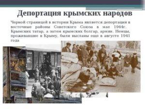 Какие льготы будут для депортированных немцев крыма