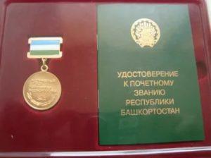 Заслуженный нефтяник башкирии льготы