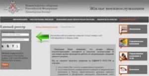 Mil ru жилье военнослужащим единый реестр