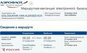 Проверить электронный билет аэрофлот официальный сайт