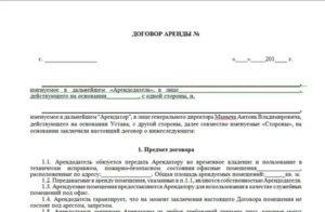 Договор аренды мебели между юридическими лицами