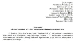 Расторжение договора об оказании услуг связи