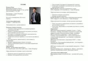 Ключевые навыки в резюме примеры для юриста