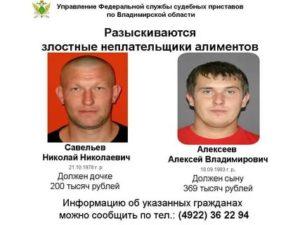 Списки алиментщиков в россии