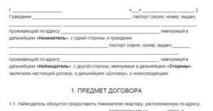 Договор найма жилого помещения регистрация в росреестре