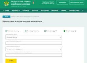 Судебные приставы ульяновска узнать задолженность по алиментам