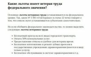 Какие льготы положены ветерану труда в татарстане