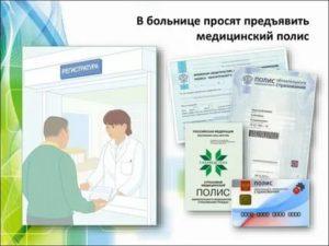 Если Нет Медицинского Полиса Примут Ли В Больнице