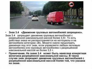 Какой штраф под знак движение грузовым запрещено