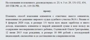 Образец заявление об изменении способа и порядка выплаты алиментов